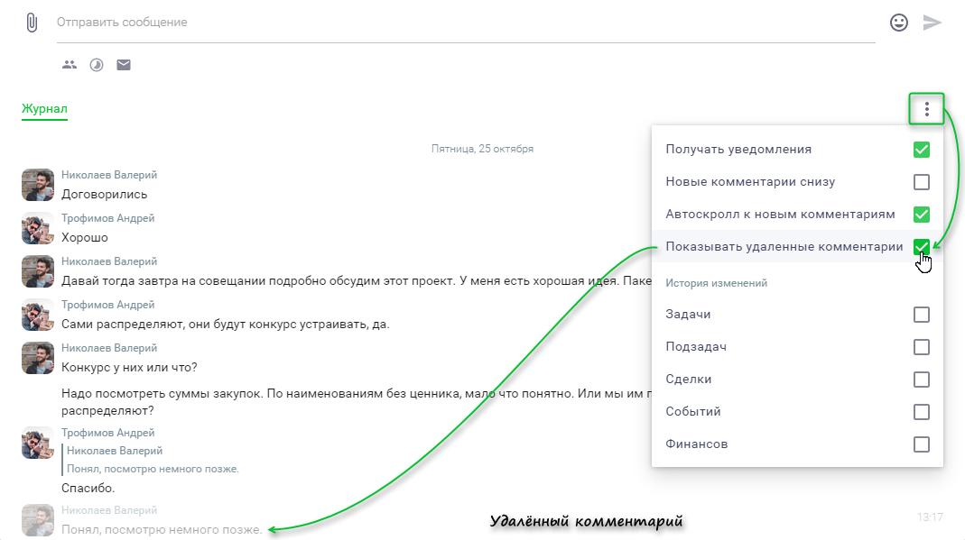 Как удалить свой комментарий или класс в Одноклассниках, есть ли ... | 599x1069